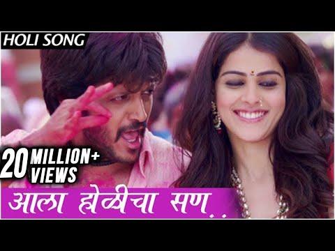Ala Holicha San - Lai Bhaari - Riteish Deshmukh, Genelia - Full Video Song