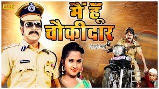 मैं हूँ चौकीदार Main Hoon Chowkidar  Pawan Singh, Kajal Raghwani  Full HD Bhojpuri Movies 2019