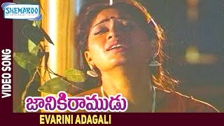 Evarini Adagali Telugu Video Song - Janaki Ramudu