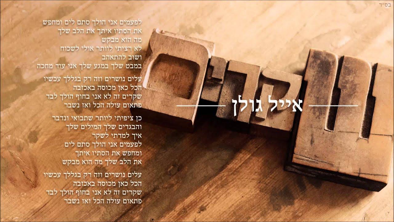 אייל גולן שקרים Eyal Golan