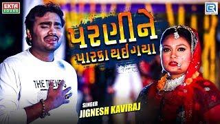 JIGNESH KAVIRAJ - Parnine Parka Thai Gaya  New BEWAFA Song  પરણીને પારકા થઇ ગયા  RDC Gujarati