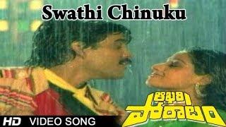 Swathi Chinuku Video Song - Aakhari Poratam
