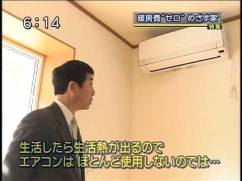 パッシブハウス 無暖房住宅 北海道 札幌