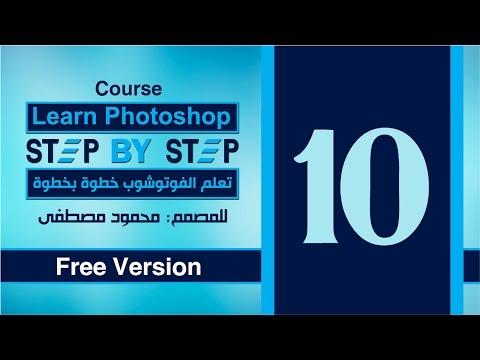 الدرس العاشر - التلوين فى الفوتوشوب - 2 - Coloring in Photoshop