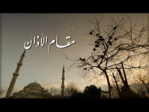 شاهد مقام الأذان في تركيا -الفيلم الكامل-.. الجزيرة الوثائقية