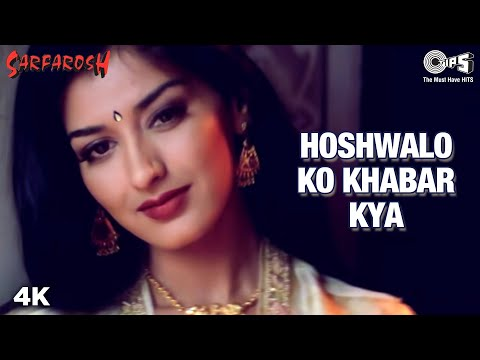 Hoshwalon Ko - Sarfarosh - Aamir Khan &amp; Sonali Bendre