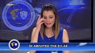 ΑΣΤΥΝΟΜΙΑ & ΚΟΙΝΩΝΙΑ 23-07-2018