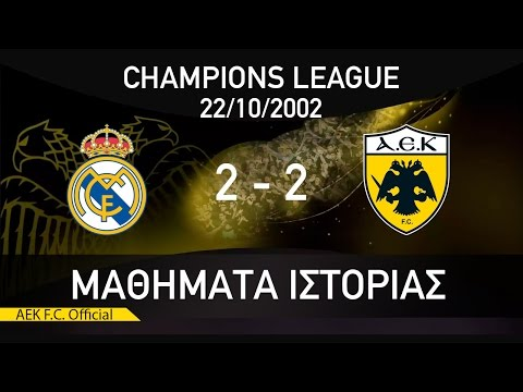 ??T????? ?S?????S / #15 REAL MADRID - AEK F.C 2-2  / HISTORY LESSONS