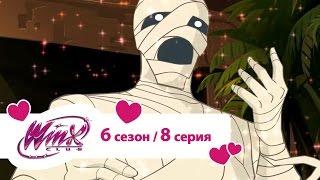 Bинкс 6 сезон 8 серия