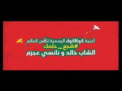 أغنية كوكاكولا الرسمية لكأس العالم #شجع_حلمك - نانسي عجرم و شاب خالد
