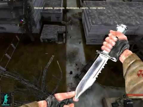 Как в сталкере зов припяти сделать нож 276