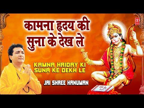 Kamna Hriday Ki Suna Ke Dekh Le Gulshan Kumar [Full Song] I Jai Shri Hanuman