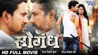"Saugandh सौगंध  Bhojpuri Full Movie 2018  Dinesh Lal \\\""Nirahua\\\"", Mani Bhattacharya  Bhojpuri Film"