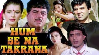 Hum Se Na Takarana Full Movie  Bollywood Action Movie  Mithun Chakraborty Hindi Action Movie