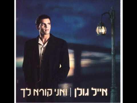 אייל גולן האור שבעיניים Eyal Golan