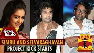 Simbu and Selvaraghavan Project Kick Starts 15-05-2015 Red Pixtv Kollywood News | Watch Red Pix Tv Simbu and Selvaraghavan Project Kick Starts Kollywood News May 15, 2015