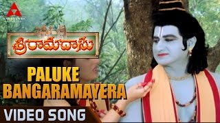 Paluke Bangaramayera Video Song || Sri Ramadasu