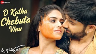 O Katha Chebuta Vinu - Beautiful