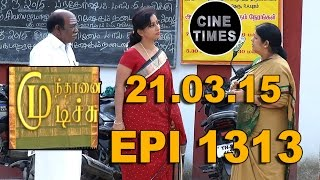 Mundhanai Mudichu 21-03-2015 Suntv Serial | Watch Sun Tv Mundhanai Mudichu Serial March 21, 2015
