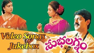 Subhalagnam Video Songs Jukebox