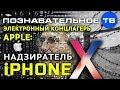 Электронный концлагерь Apple надзиратель iPhone X (Познавательное ТВ, Артём Войтенков)