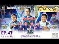 SUPER 10 | ซูเปอร์เท็น Season 3 | EP.47 | 11 ม.ค. 63 Full HD