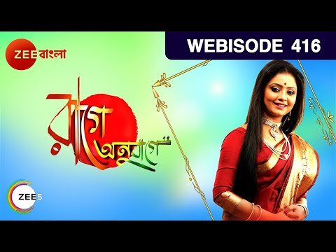 Raage Anuraage - Episode 416 - February 23, 2015 - Webisode