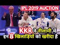 IPL 2019 Auction : List of All 8 Players Bought By Kolkata Knight Riders in Auction ||