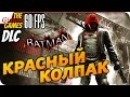 Прохождение Batman: Arkham Knight на Русском [PС|60fps] — DLC: Красный колпак
