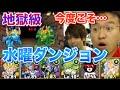 【パズドラ】水曜ダンジョン 地獄級に孫悟空パで再度挑戦!!