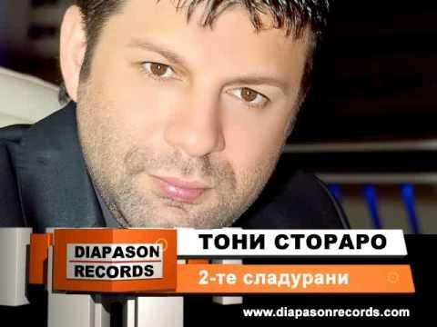 TONI STORARO - 2-te sladurani / TONI STORARO - 2-те сладурани