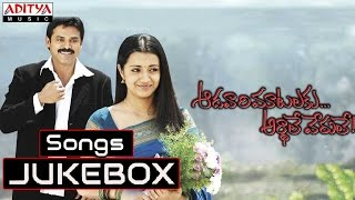 Aadavari Matalaku Ardhalu Verule Movie Songs || Jukebox