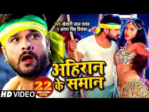 #VIDEO | #Khesari Lal Yadav | अहिरान के समान | #Antra Singh | Ahiran Ke Saman | Bhojpuri Song 2021
