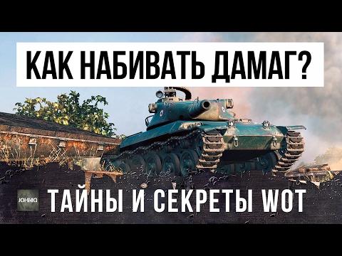 видео про танки читы