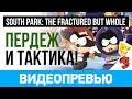 E3 2017. Превью игры South Park: The Fractured But Whole