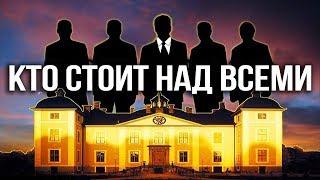 Системообразующие олигархические структуры мира. Константин Черемных (23.07.2019 09:36)