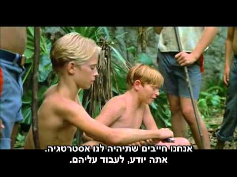 lord of the Flies / בעל זבוב עם תרגום לעברית