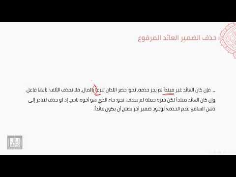النحو العربي | 5-26 | حذف الضمير العائد