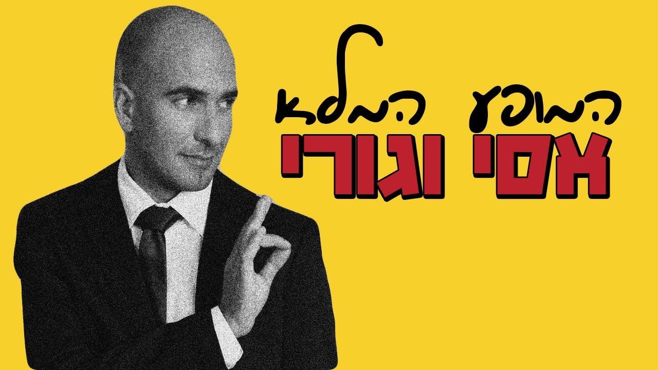 סטנדאפ ישראל | אסי וגורי - הופעה מלאה