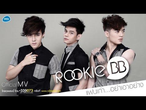 แฟนเก่า...อย่าเอาอย่าง : Rookie BB [Official MV]