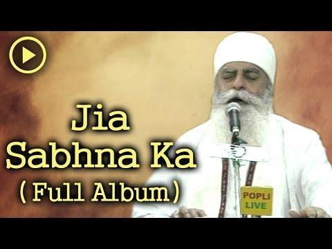 Punjabi Devotional Gurbani Shabad Kirtan - Baso Mere Man Mahi - Jis Sabna Ka