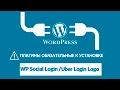 WordPress вход на сайт через социальные сети. Плагины WordPress обязательные к установке