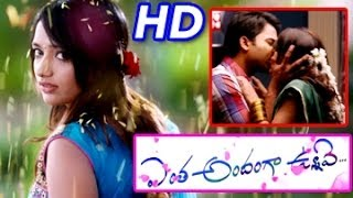 Entha Andanga Unnave Movie Latest Trailer
