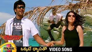 Okkate Dhaysatho Video Song | Binami Velakotlu