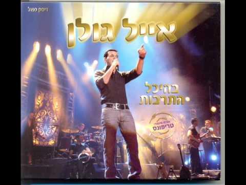אייל גולן אלוהי - היכל התרבות Eyal Golan