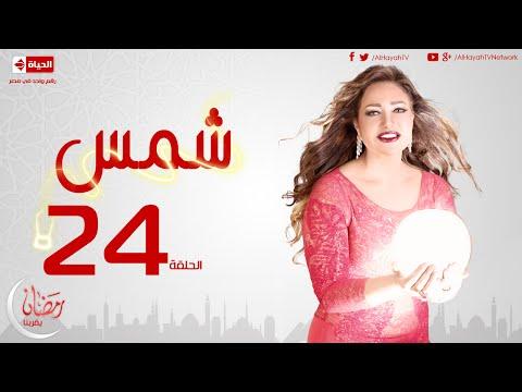 Shams شاهد مسلسل شمس للنجمة ليلى علوي