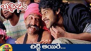 Chitti Aayire Video Song - Bujjigadu