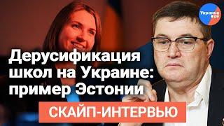 Дерусификация школ на Украине: пример Эстонии (17.10.2019 08:47)
