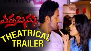 Erra Bassu Theatrical Trailer