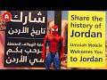 Фрагмент с начала видео - Игрушка Супергерой Летит на Море в Иорданию